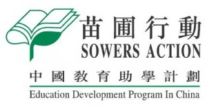 SowersAction